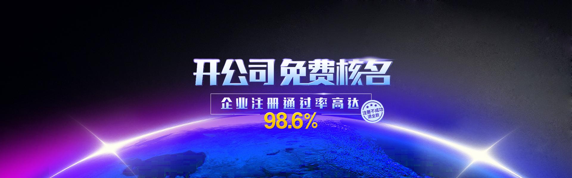 重庆公司核名