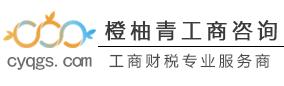 重庆工商代办