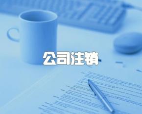 江北区公司注销