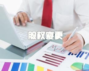 重庆股权变更